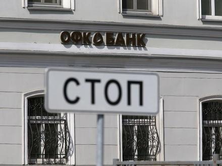 Смольный встал в очередь к телу ОФК-Банка