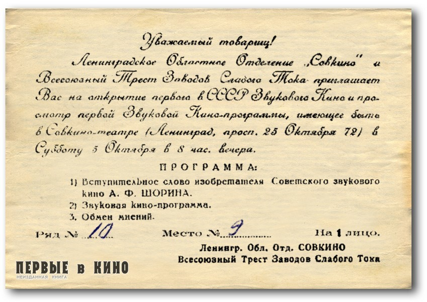 Пригласительный билет на первый сеанс звукового кино (1929)