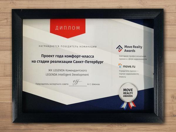 «LEGENDA Комендантского»  стал проектом года по Move Realty Awards