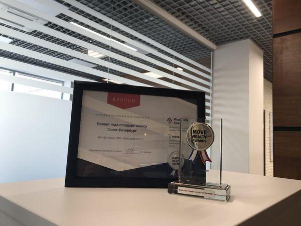 ЖК «Юттери» от «Ленстройтреста» стал победителем премии Move Realty Awards