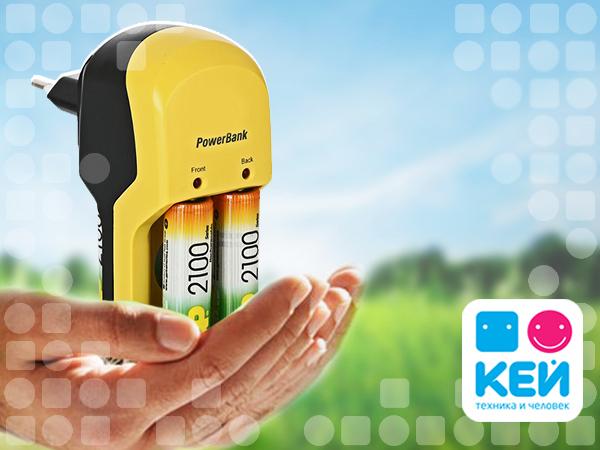 Зарядное устройство – экономия и экологичность с КЕЙ