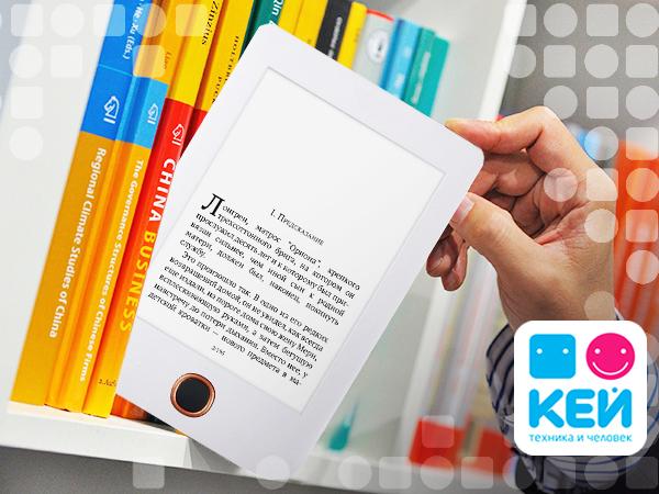 Советы экспертов КЕЙ как продлить жизнь электронной книги
