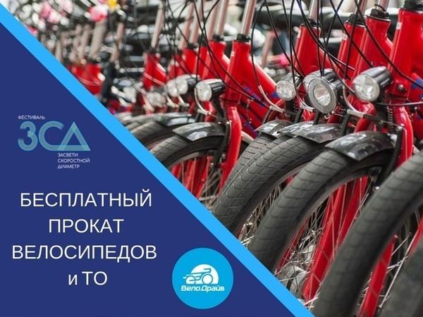 На ЗСДфесте будет бесплатный велопрокат