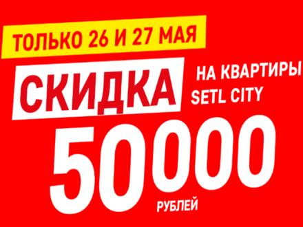 Только два дня в «Петербургской Недвижимости» - скидки на квартиры