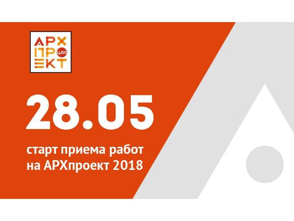 Стартовал третий сезон конкурса «АРХпроект»