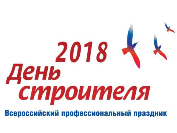 «Главстрой – Санкт-Петербург» стал генеральным партнером Дня Строителя