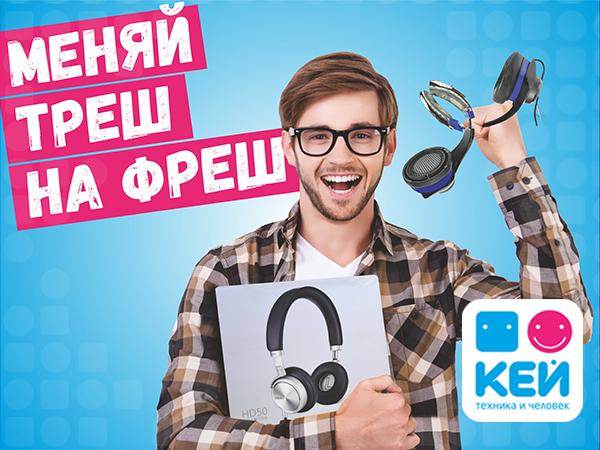 Акция «Утилизация» в магазинах КЕЙ