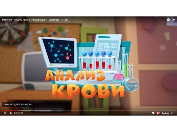 Фиксики и ИНВИТРО рассказывают детям про анализ крови