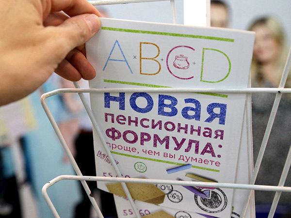 ВРоссии протестуют против повышения пенсионного возраста
