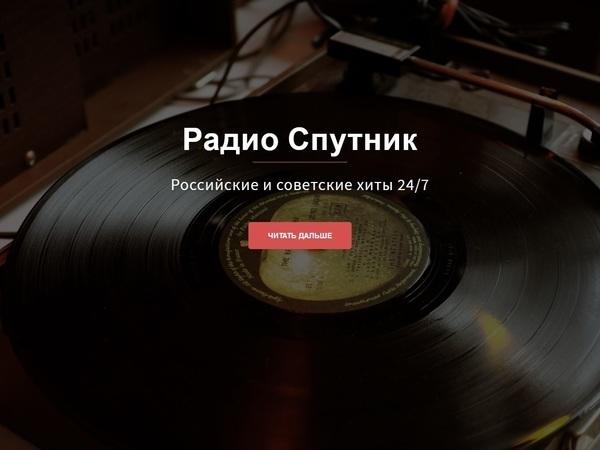 Финляндия попрощалась с русским «Спутником»