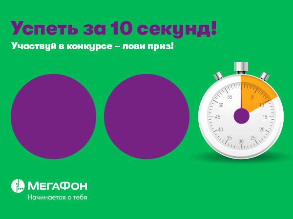 Конкурс «Успеть за 10 секунд». Истории читателей