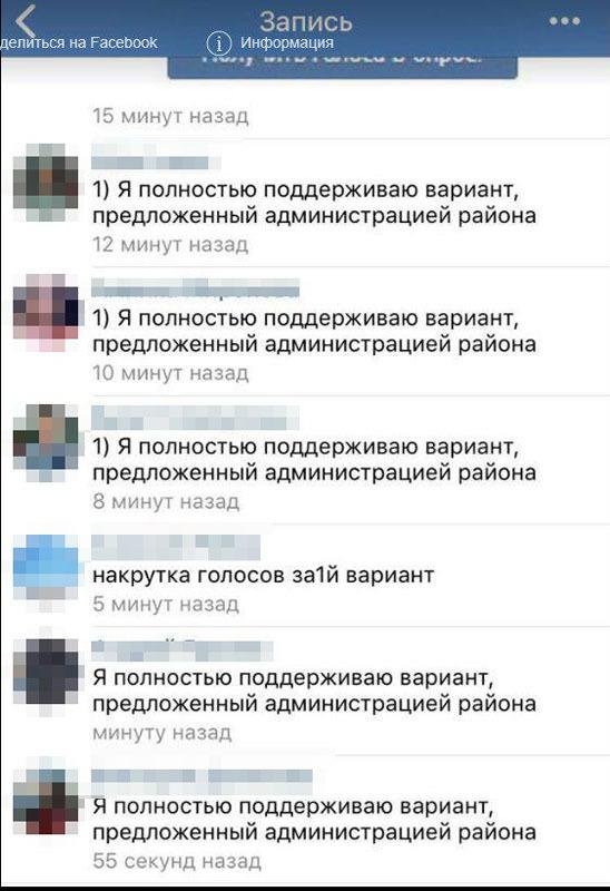 Скриншот//ЖК Я-Романтик Независимая группа. Отзывы жильцов/vk.com