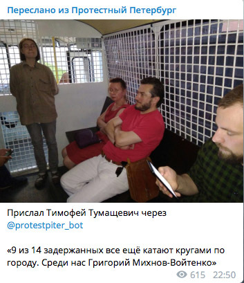 """скриншот сообщения телеграм-канала """"Протестный Петербург"""""""