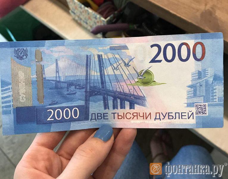 В Российской Федерации выявили первые подделки двухтысячных купюр
