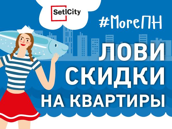 Акция #MoreПН от «Петербургской Недвижимость»