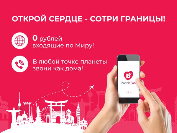 Безроуминговая мобильная сеть «БаблФон» накрыла Санкт-Петербург