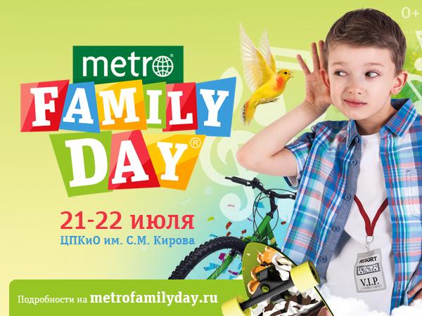 Фестиваль Metro Family Day пройдёт в Петербурге в 5-й раз