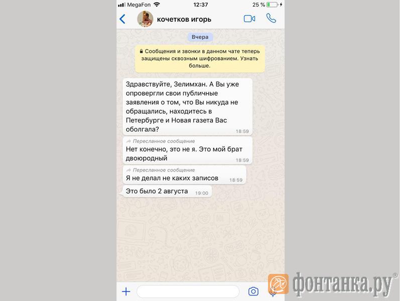 Игорь Кочетков переслал «Фонтанке» сообщения, полученные, по его утверждению, от настоящего Зелимхана Ахмадова.