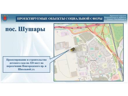 скриншот с сайта http://www.adm-pushkino.ru
