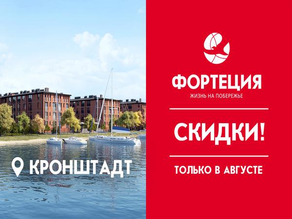 «Петербургская Недвижимость» дарит скидки* на квартиры в ЖК «Фортеция»