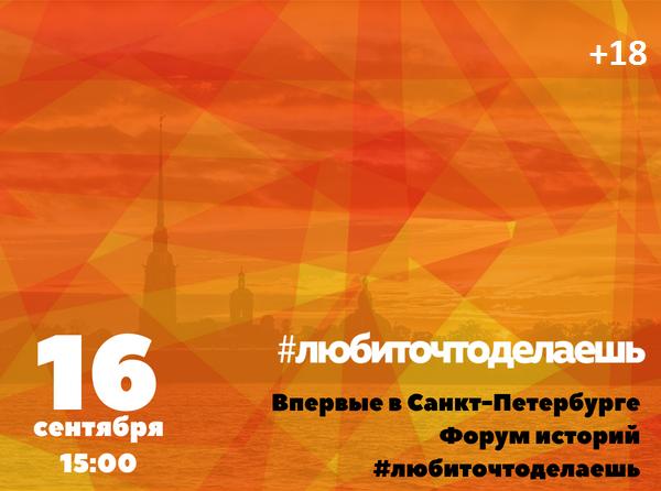 Форум бизнес-историй пройдет в Петербурге