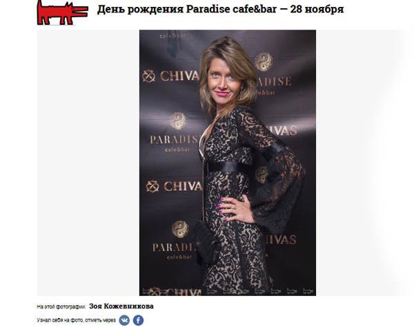 светская хроника/sobaka.ru