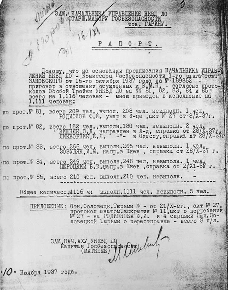 Рапорт Матвеева о выполненной работе после срочной командировки для расстрела 1116 человек с Соловков