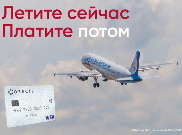 Купить авиабилеты «Уральских авиалиний» можно в рассрочку по карте «Совесть»