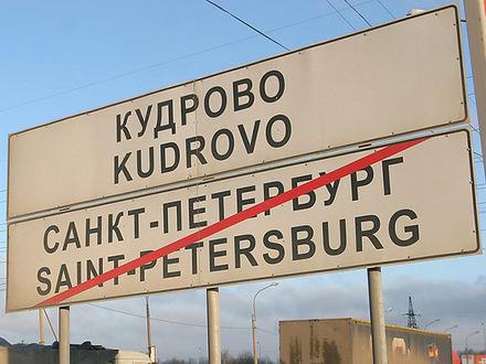 Трамвай до Кудрово довезет: вопрос, нужен ли он в 2023 году