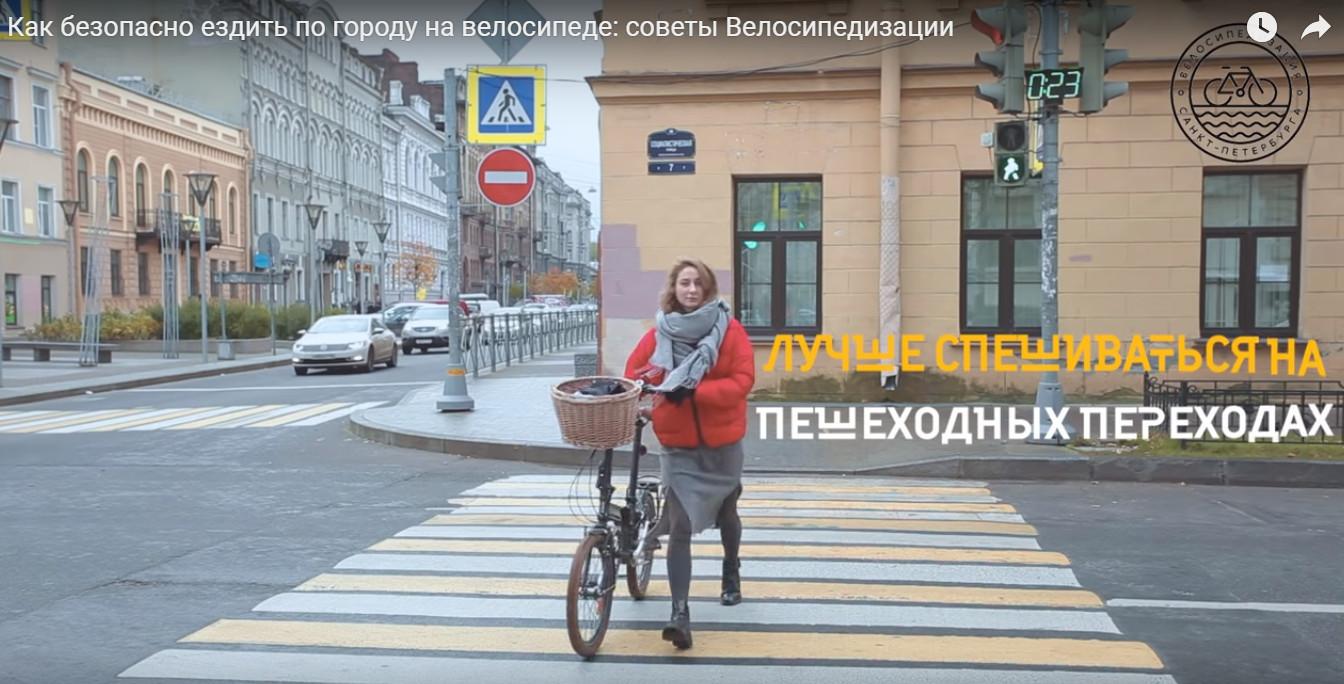 Кадр из видео на YouTube-канале «Велосипедизация Санкт-Петербурга»