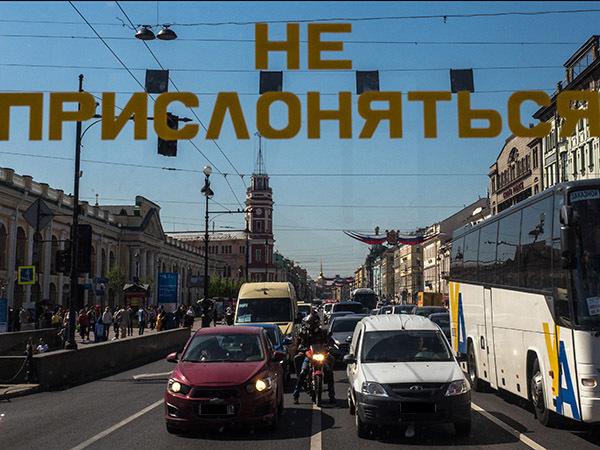 Собянина на вас нет. Столичный блогер прошелся по Петербургу так, что стало больно