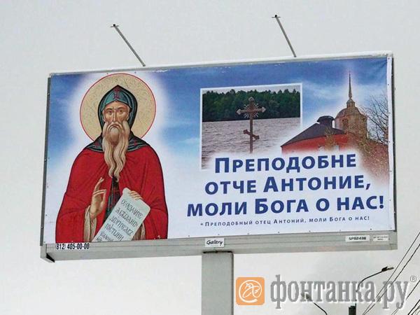 Святые вышли на дороги. Кто и зачем тратит миллионы на религиозные билборды на петербургских улицах