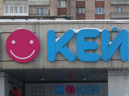 ВПетербурге закроют старейшую вгороде сеть магазинов электроники «Кей»