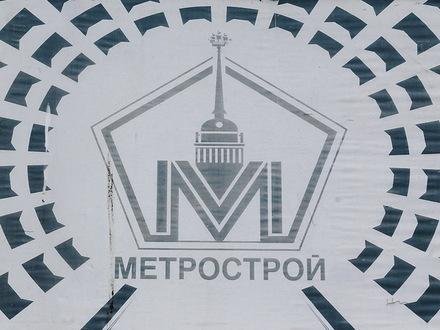 «Метрострой» боится  забезопасность подземки из-за разрыва контрактов