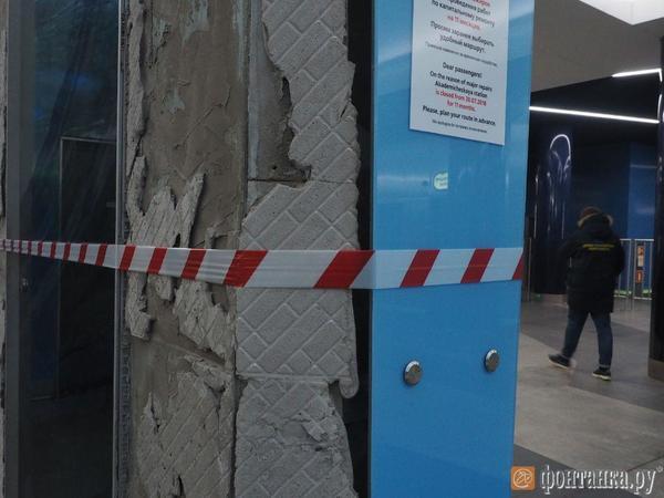 На «Новокрестовской» плитку заменили на полиэтилен, чтобы она не обвалилась