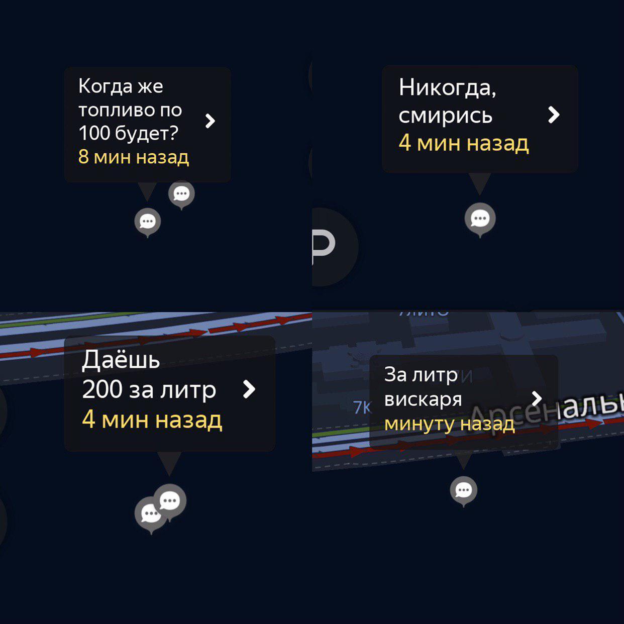 «Разговорчики» пользователей «Яндекс.Навигатора» в 9-балльных пробках 24 января.