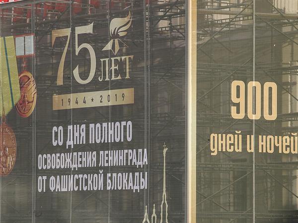 День снятия блокады. Трансляция из Петербурга