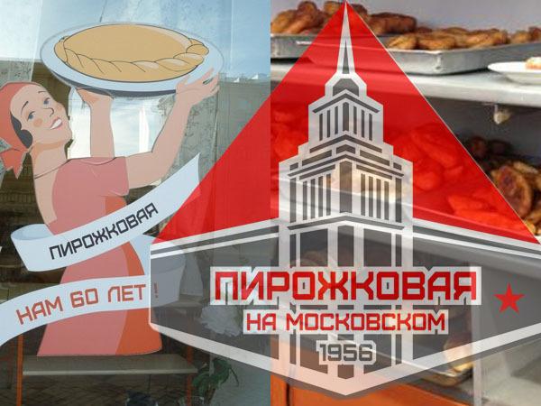 «Город должен вмешаться». Пирожковая на Московском ищет защиты советского наследия