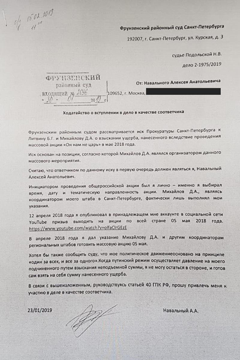 ФБК заявил, что ходатайство Навального в петербургский суд было подделано. Он не готов платить 11 млн рублей за вытоптанные газоны (Иллюстрация 1 из 1) (Фото: