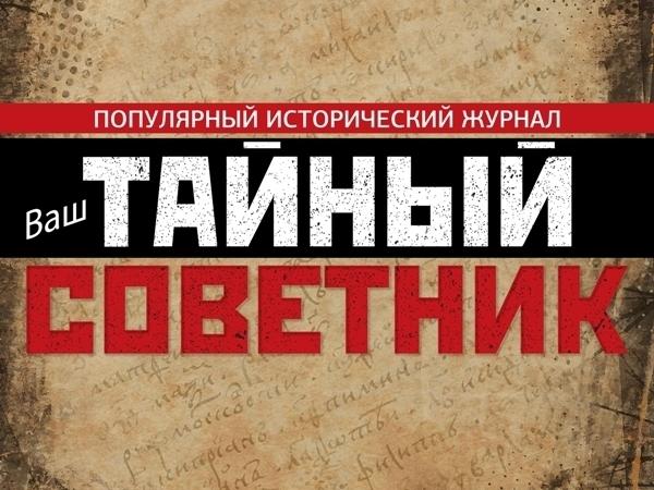 «Ваш тайный советник»: Как русское зверье страдало за царя и отечество