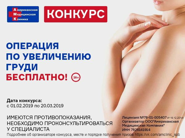 Увеличение груди. Бесплатно?