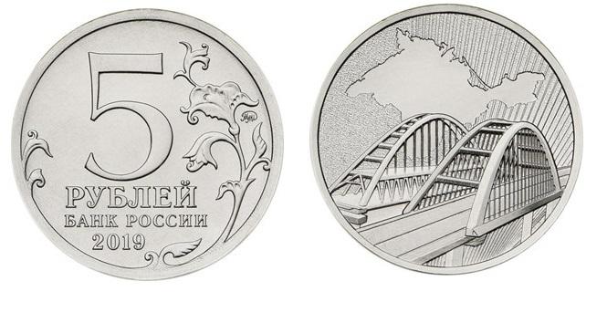 Центробанк выпустил 2 миллиона пятаков с Крымским мостом