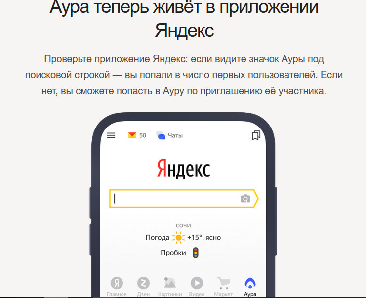 «Яндекс» начал тестировать свою соцсеть, обладающую искусственным разумом